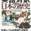 参考文献紹介:実業之日本社のシリーズ