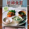 企画・編集を手がけたレシピ本「妊婦食堂」、できました!