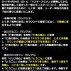 level.714【12/7】アップデート情報