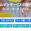 ゲームセンターCXの歴代ADを探せ!