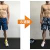 中性脂肪を下げるトレーニング&食事管理方法公開『41歳男性の8週間のビフォーアフター』