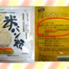 米パン粉が日常を取り戻す