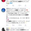 宝塚歌劇 台湾公演 お墓参りについて