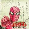 東映版スパイダーマンって知ってるかい?