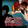 【漫画】金田一少年の事件簿外伝 犯人たちの事件簿 が面白い