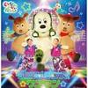 【大阪】イベント「ダンス!ダンス!ワンワン」が2021年1月5日(火)に開催(チケット抽選発売11/14~11/27)