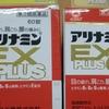 【目の疲れ・肩こり・腰の痛みに】あの人気シリーズ「アリナミン」から「アリナミンEXプラスα」が新発売!