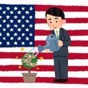 Fラン投資家べっぴんオヤジの米国株投資