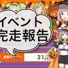 【駅メモ!】でんこたちのハロウィンパーティー、完走報告です!
