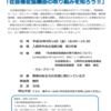 平成30年度第2回地域交流会の案内(平成30年9月14日開催) 2018.8.14