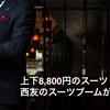 スーツ好きも認めた上下8800円のスーツ!絶対にSEIYUのスーツブームが到来する