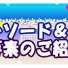 【ポケモン】最新作のソード&シールドはポケモンが巨大化!?面白いゲームシステム!