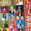 最近の歌舞伎
