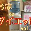 簡単お家deダイエット!01