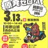 和歌山城西の丸広場でお待ちしています!~3/13フクシマを忘れない!原発ゼロへ 和歌山アクション2016