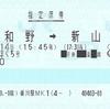 券面日付の西暦表示