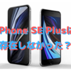 んっ?「iPhoneSE Plus」はそもそも存在しなかった?〜「6.1インチ」はiPhoneSE 2023年モデルという説〜