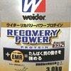 ウイダー リカバリーパワープロテイン 1.02kg(ココア味)