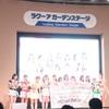 2019/7/10 虹のコンキスタドール 東京ドームシティラクーアガーデンステージ