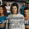 ウェントワース女子刑務所 huluで2話以降無料放送はこちら