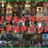 【FF14】トリプルトライアド 対戦NPCリスト一覧