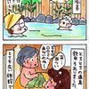室賀温泉ささらの湯へ行ってきました♪