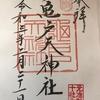 【御朱印】亀戸天神社に行ってきました|東京都江東区の御朱印