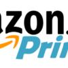 【おすすめ】Amazonプライム会員がお得すぎるからメリットをまとめる!