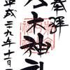 コモエスタ赤坂駅から南の高台の神社〜旧乃木邸へ:御朱印:赤坂氷川神社・乃木神社