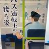 ~バス運転士の後ろ姿~ 幻冬舎 2020年出版