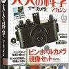 今度の「大人の科学マガジン」はパノラマ / ステレオ写真のピンホールカメラ!