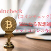 【Coincheckコインチェック】気になる仮想通貨☆ビットコインの今後は?