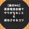 【絶対NG】日本人が英語電話会議でやりがちなこと&成功するためのコツ