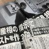 菅原大臣辞任と地下発電