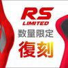 【ROSSOカラー復刻!】 数量限定生産モデル Sparco EVO RS / REV RSの販売を開始いたしました!