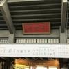 武道館公演感想 声優アーティスト・水瀬いのりの到達点(2019.7.8追記)