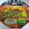 テーブルマーク ホームラン軒 ジャージャー麺 [ラーメン]