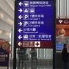 ㊗️お待ちかね!台湾桃園空港MRT㊗️