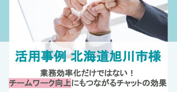 【LoGoチャット導入事例】北海道旭川市 業務効率化だけではない!チームワーク向上にもつながるチャットの効果
