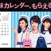 UQ、新規契約・機種変更で「三姉妹」カレンダーを全員にプレゼント