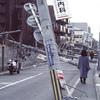地震・噴火で被災した場合、保険は適用できるの?