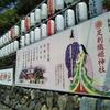 足利織姫神社 参拝 2018/08/01