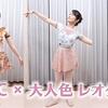 【YouTube】シック&大人色のプリント柄レオタード〜胸元のデザインもNew type♪