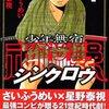 週刊少年マガジン - 2006年