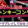 レトロ配信#2 『ドンキーコング』を勢いでプレイしてみる!【YouTubeゲーム実況】