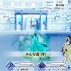 【ネロ祭/超高難易度】第三演技  百殺夜行 攻略【エキシビジョンクエスト】