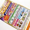 イオン九州×サントリーグループ共同企画 イオン商品券100万円山分けキャンペーン