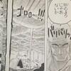 ワンピースブログ[三十巻] 第285話〝狂想曲(カプリッチオ)〟