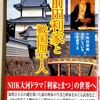 「前田利家と戦国四十人」小和田哲男・池田こういち(学研)