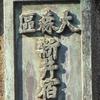 【大森區】新井宿